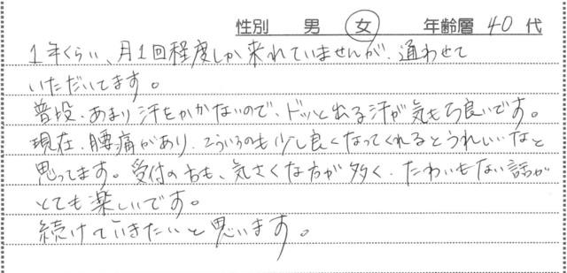 イメージ (36).jpg